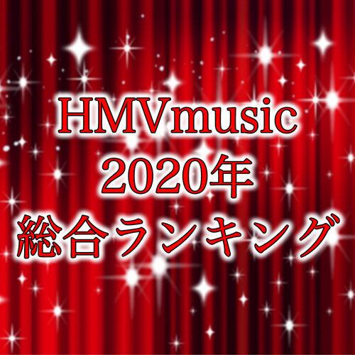 【HMVmusic】2020年 総合ランキング