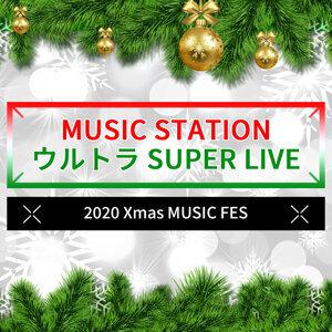 MUSIC STATION ウルトラ SUPER LIVE 2020