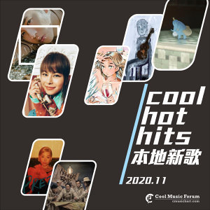 COOL HOT HITS | 本地新歌 2020.11