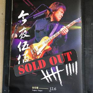 今夜伍佰 9, 台北
