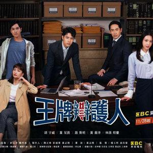 《王牌辯護人》電視原聲帶 Wacko At Law OST