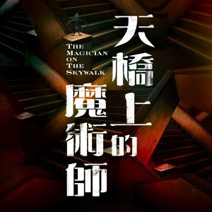 《天橋上的魔術師》電視原聲帶 The Magician on the Skywalk OST