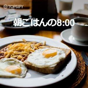 朝ごはんの8:00