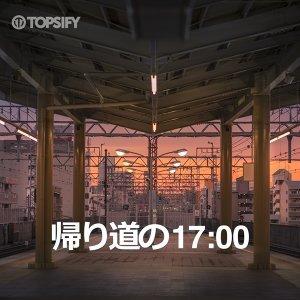 帰り道の17:00