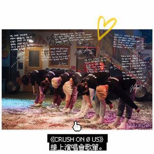 ONEUS 《CRUSH ON Ø US》 首次線上演唱會歌單