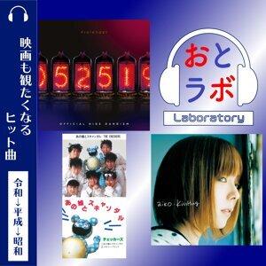 令和→平成→昭和 映画も観たくなるヒット曲【おとラボ】