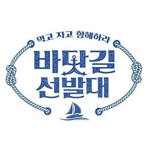 바닷길 선발대 海路先遣隊 BGM