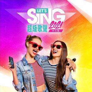 Let's Sing 2021 中文版