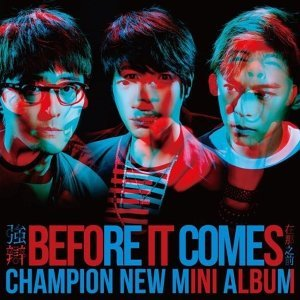強辯樂團 (Champion) - 在那之前
