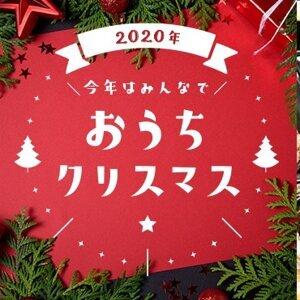 2020 本格日本聖誕