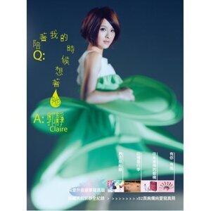 郭靜 (Claire Kuo) -精選