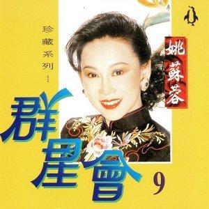 IV。華語老歌1954~1980
