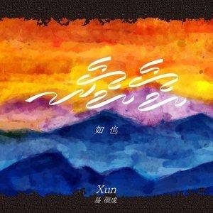 Xun - 空空如也