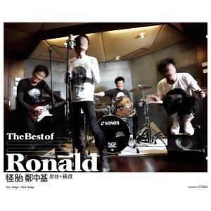鄭中基 (Ronald Cheng) - 熱門歌曲