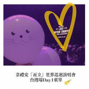 韋禮安「而立」世界巡迴演唱會-台灣場Day1歌單