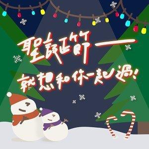 聖誕節就想跟你一起過!