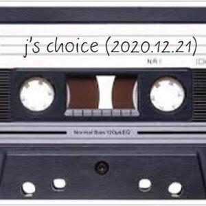 j's choice (2020.12.21)
