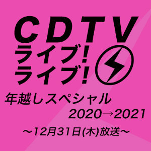 CDTV ライブ!ライブ!年越しスペシャル 2020→2021
