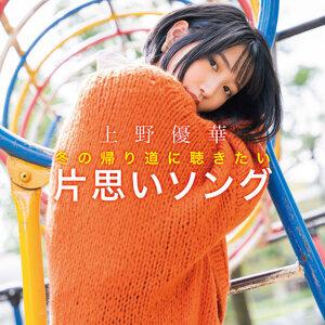 「冬の帰り道に聴きたい片思いソング」(selected by 上野優華)