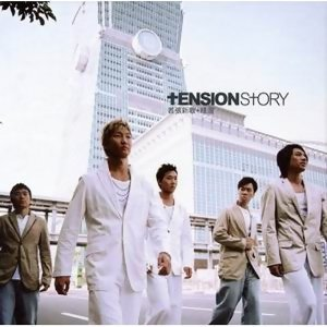 Tension - 故事(新歌+精選)