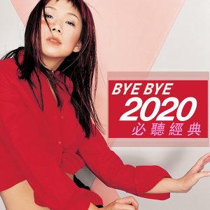 BYE BYE 2020 必聽經典