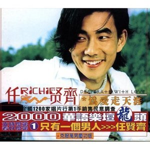 2000-2009年經典流行歌曲 1