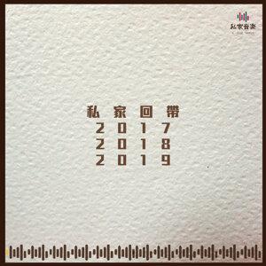 2017 - 2019 年私家推介十大