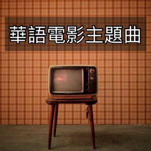 華語電影主題曲!有你的BGM嗎?