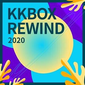 你的 2020 年度歌單