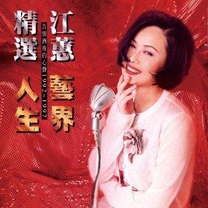 江蕙 (Jody Jiang) - 精選 藝界人生 (Remastered)