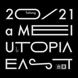 張惠妹 20/21 UTOPIA East演唱會歌單