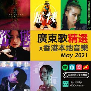 廣東歌精選 2021 🇭🇰 香港本地音樂 Hong Kong HK