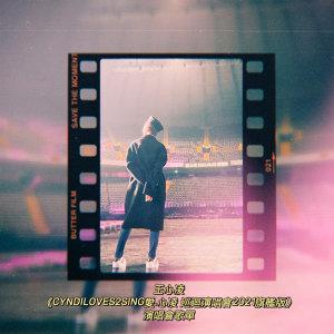 王心凌《「CYNDILOVES2SING愛.心凌」巡迴演唱會2021旗艦版》演唱會歌單
