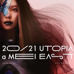 張惠妹a Mei 20/21 UTOPIA EAST演唱會歌單