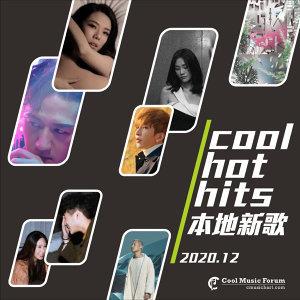 COOL HOT HITS | 本地新歌 2020.12