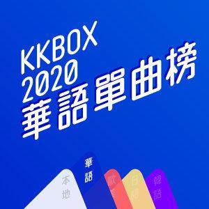 KKBOX 2020 華語單曲 Top 100