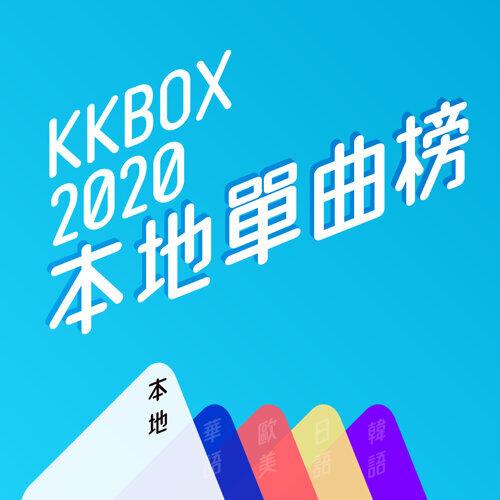 KKBOX 2020 本地單曲 Top 100