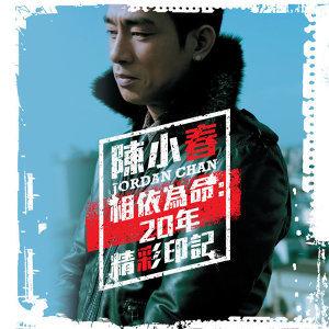 陳小春 (Jordan Chan) - 相依為命: 20年精彩印記 (Jordan Chan: Past 20 Years)