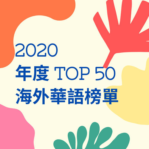 大陸熱歌|2020 年度 Top 50 海外華語榜單