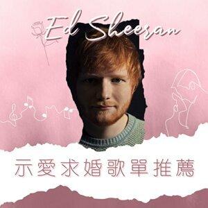 Ed Sheeran示愛求婚歌單推薦