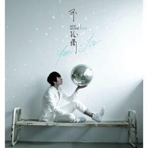 嚴爵 (Yen-j) - 不孤獨