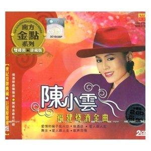 陳小雲 - 南方金點系列