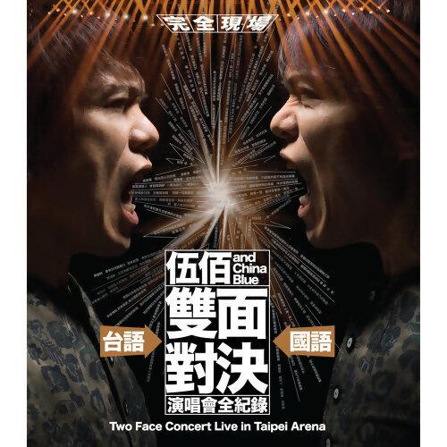 伍佰 & China Blue 雙面對決演唱會全紀錄