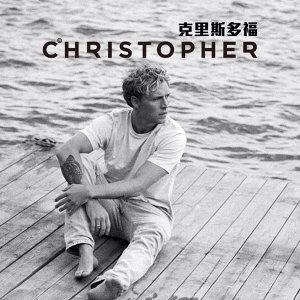 Christopher 克里斯多福 必聽精選