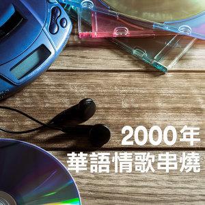2000年華語情歌串燒 最好聽