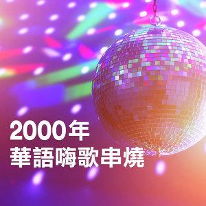 2000年華語嗨歌串燒 Non-Stop