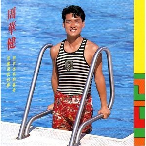 周華健 (Emil Chau) - 歷年專輯