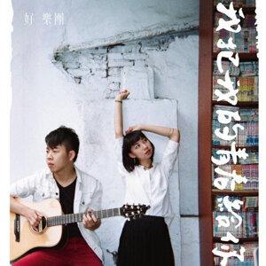 華語獨立音樂