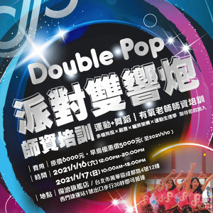 派對舞曲精選2020年   Double Pop新訓vol.7