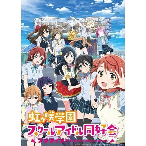 動畫   Love Live! 虹咲學園 學園偶像同好會  第一季   插入曲